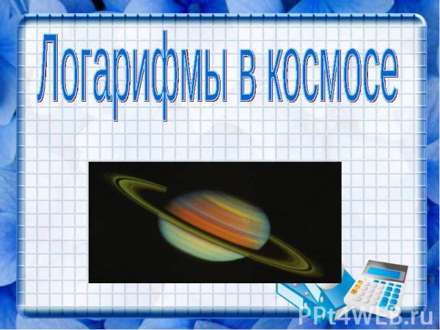 Логарифмы в космосе