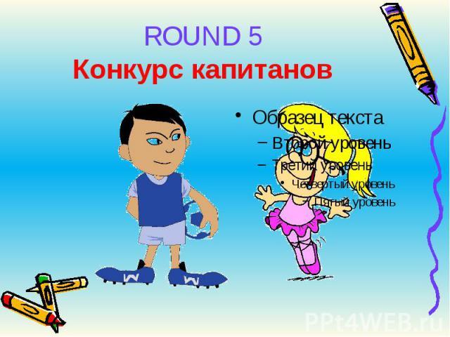ROUND 5Конкурс капитанов