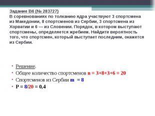 Задание B6 (№ 283727)В соревнованиях по толканию ядра участвуют 3 спортсмена из