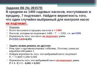 Задание B6 (№ 283579)В среднем из 1400 садовых насосов, поступивших в продажу, 7