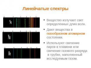 Линейчатые спектры Вещество излучает свет определённых длин волн.Дают вещества в