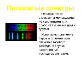 Полосатые спектры Образуются не атомами, а молекулами, не связанными или слабо с