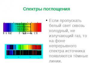 Спектры поглощения Если пропускать белый свет сквозь холодный, не излучающий газ