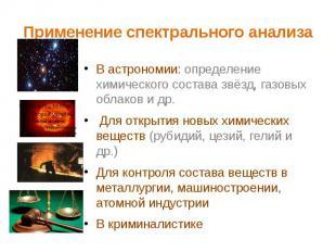Применение спектрального анализа В астрономии: определение химического состава з
