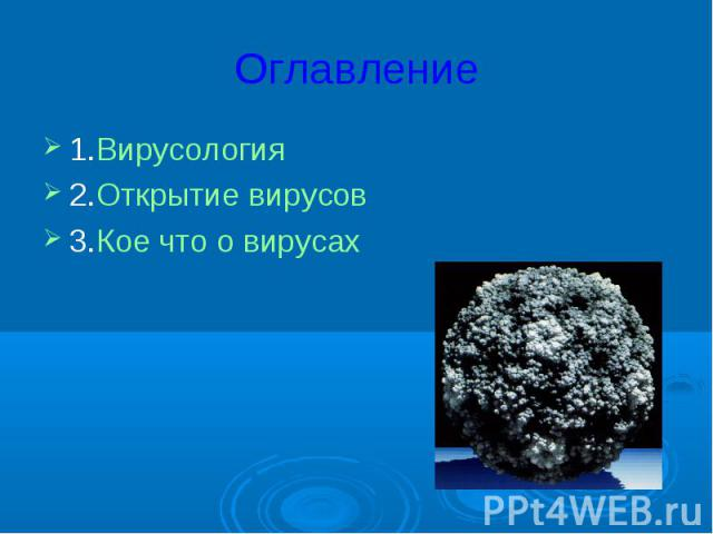 Оглавление 1.Вирусология2.Открытие вирусов3.Кое что о вирусах
