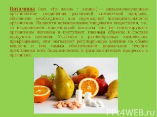 Витамины (лат. vita жизнь + амины)— низкомолекулярные органические соединения р