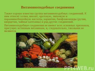 Витаминоподобные соединения Также хорошо известна группа витаминоподобных соедин