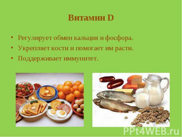 Витамин D Регулирует обмен кальция и фосфора.Укрепляет кости и помогает им расти.Поддерживает иммунитет.