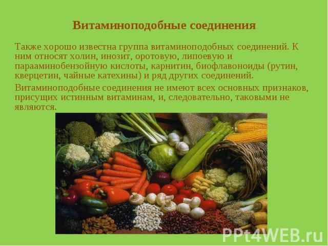 Витаминоподобные соединения Также хорошо известна группа витаминоподобных соединений. К ним относят холин, инозит, оротовую, липоевую и парааминобензойную кислоты, карнитин, биофлавоноиды (рутин, кверцетин, чайные катехины) и ряд других соединений.В…