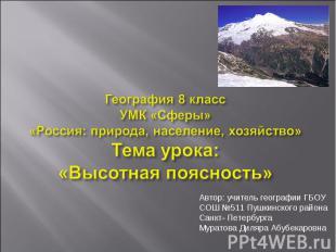 География 8 классУМК «Сферы»«Россия: природа, население, хозяйство»Тема урока: «