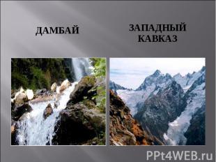 Дамбай Западный Кавказ