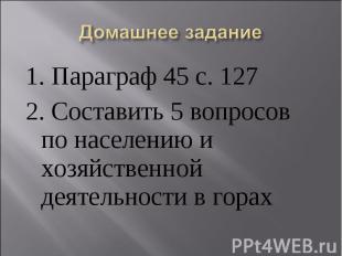 Домашнее задание 1. Параграф 45 с. 1272. Составить 5 вопросов по населению и хоз