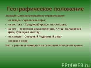 Географическое положение Западно-Сибирскую равнину ограничивают:на западе – Урал