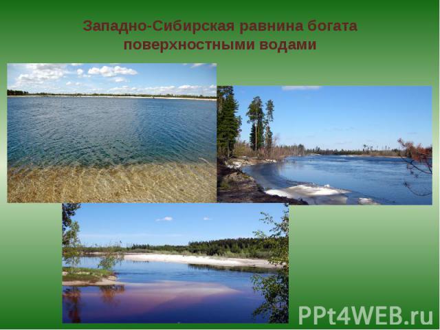 Западно-Сибирская равнина богата поверхностными водами