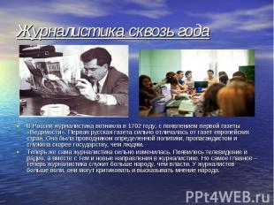 Журналистика сквозь года В России журналистика возникла в 1702 году, с появление