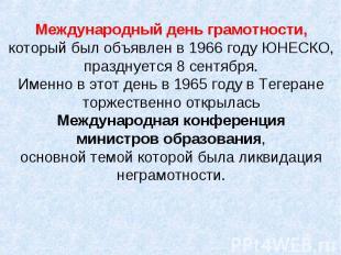 Международный день грамотности, который был объявлен в 1966 году ЮНЕСКО, праздну