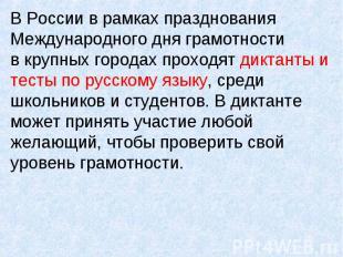 В России в рамках празднования Международного дня грамотности в крупных городах