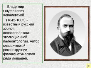 Владимир Онуфриевич Ковалевский (1842-1883) - известный русский зоолог, основопо