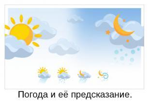 Погода и её предсказание.