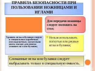Правила безопасности при пользовании ножницами и иглами Для передачи ножницы сле