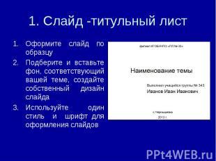 1. Слайд -титульный лист Оформите слайд по образцуПодберите и вставьте фон, соот