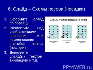6. Слайд – Схемы посева (посадки) Оформите слайд по образцуРазместите под изобра