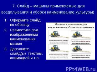 7. Слайд – машины применяемые для возделывания и уборки наименование культуры) О