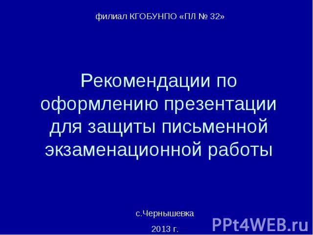 Рекомендации по оформлению презентации для защиты письменной экзаменационной работы