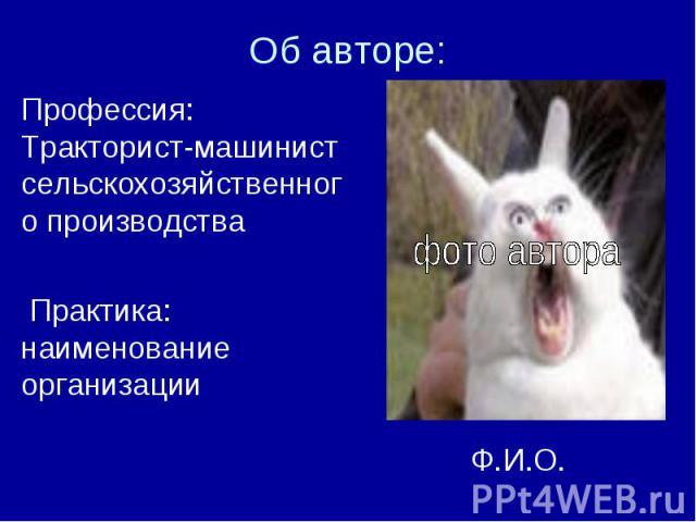 Об авторе: Профессия: Тракторист-машинист сельскохозяйственного производства Практика: наименование организацииФ.И.О.