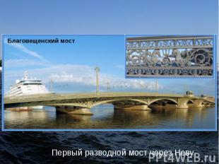 Первый разводной мост через Неву