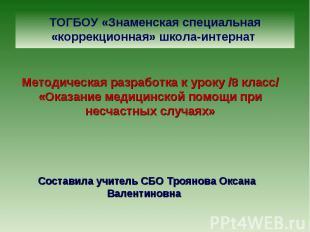 ТОГБОУ «Знаменская специальная «коррекционная» школа-интернат Методическая разра