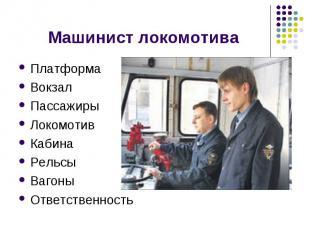 Машинист локомотива ПлатформаВокзалПассажирыЛокомотивКабинаРельсыВагоныОтветстве