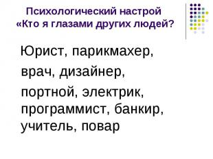 Психологический настрой «Кто я глазами других людей? Юрист, парикмахер, врач, ди