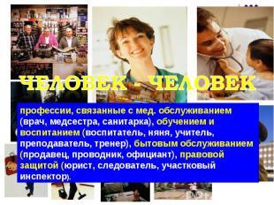 Человек - человекпрофессии, связанные с мед. обслуживанием (врач, медсестра, сан