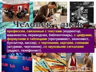 Человек - знакпрофессии, связанные с текстами (корректор, машинистка, переводчик