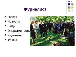 Журналист ГазетаНовостиЛюдиОперативностьРедакцияФакты