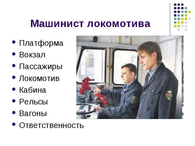 Машинист локомотива ПлатформаВокзалПассажирыЛокомотивКабинаРельсыВагоныОтветственность