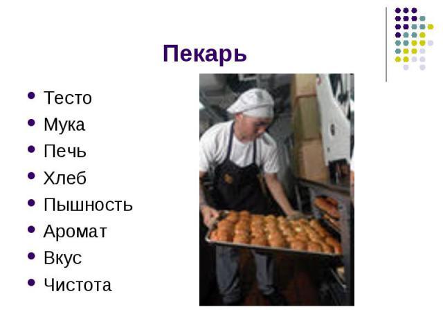 Пекарь ТестоМукаПечьХлебПышностьАроматВкусЧистота