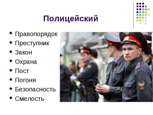 Полицейский ПравопорядокПреступникЗаконОхранаПостПогоняБезопасностьСмелость