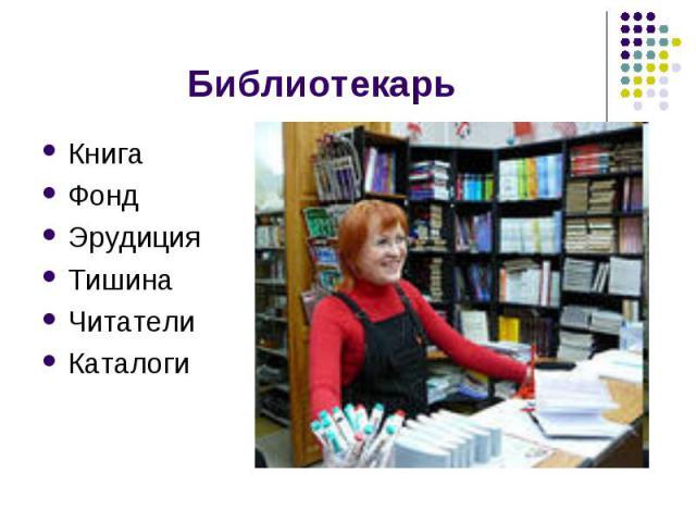 Библиотекарь КнигаФондЭрудицияТишинаЧитателиКаталоги