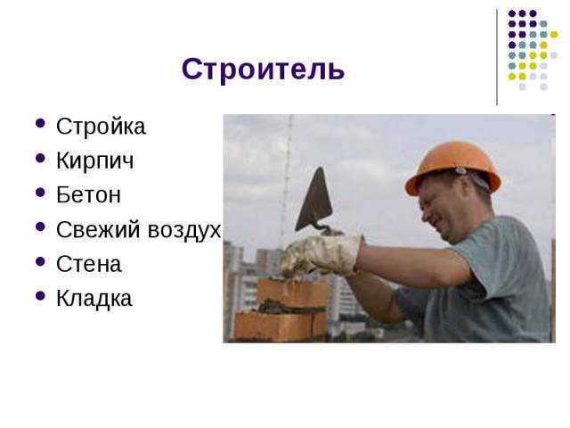 Строитель СтройкаКирпичБетонСвежий воздухСтенаКладка