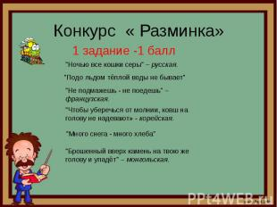 """Конкурс « Разминка» 1 задание -1 балл""""Ночью все кошки серы"""" – русская.""""Подо льдо"""