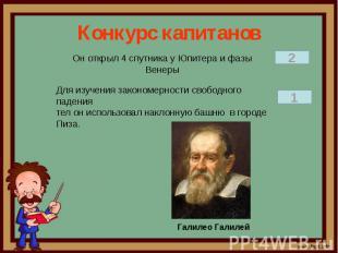 Конкурс капитанов Он открыл 4 спутника у Юпитера и фазы ВенерыДля изучения закон