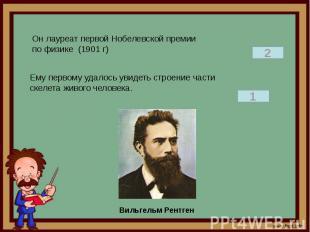 Он лауреат первой Нобелевской премии по физике (1901 г)Ему первому удалось увиде