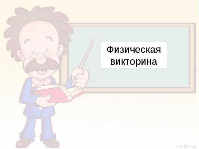 Физическая викторина