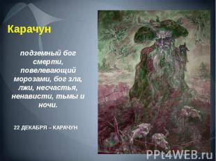 Карачун подземный бог смерти, повелевающий морозами, бог зла, лжи, несчастья, не