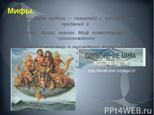 Мифы. Мифы (греч. mythos — сказание) — это устные предания о богах, духах,