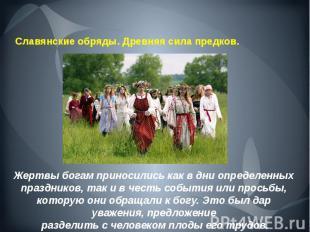 Славянские обряды. Древняя сила предков. Жертвы богамприносились как в дни опре