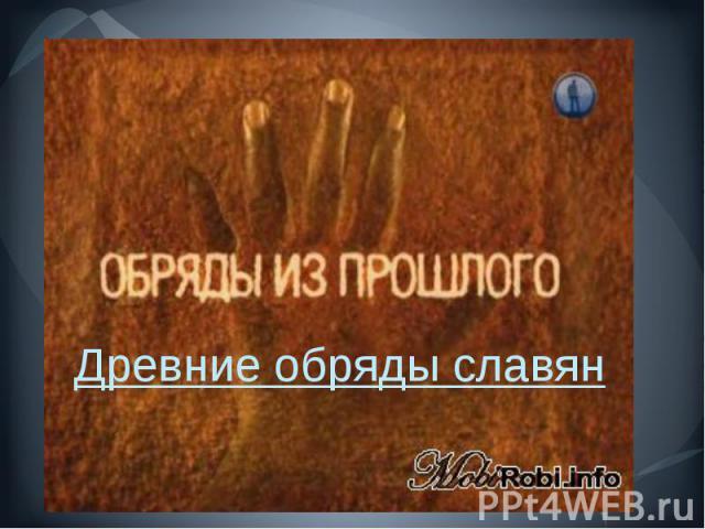 Древние обряды славян