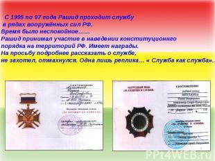 С 1995 по 97 года Рашид проходит службу в рядах вооружённых сил РФ.Время было не